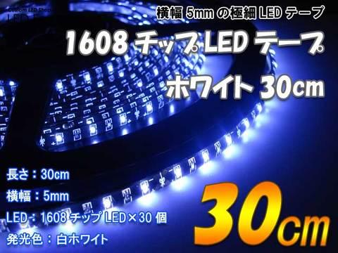 1608チップ極細LEDテープ30cmホワイト