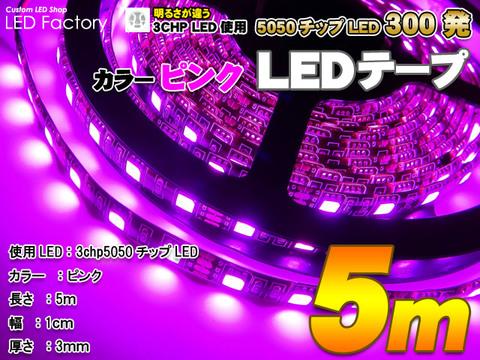 5050チップLEDテープ5mピンク紫