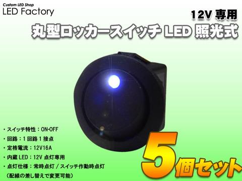 12V専用 丸型ロッカースイッチLED照光式5ヶセット