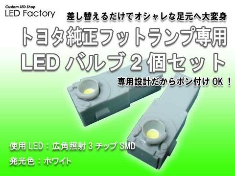 トヨタ純正フットランプ専用LEDバルブ2個セット