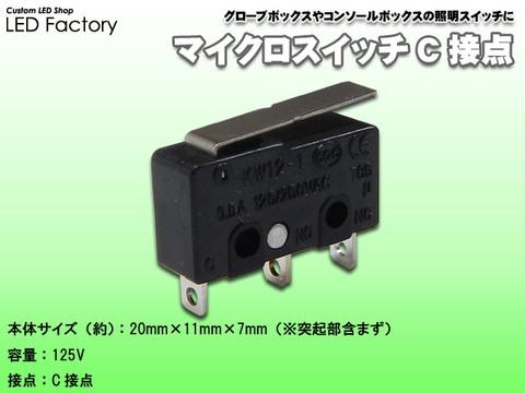 マイクロスイッチC接点(サイズ・小)
