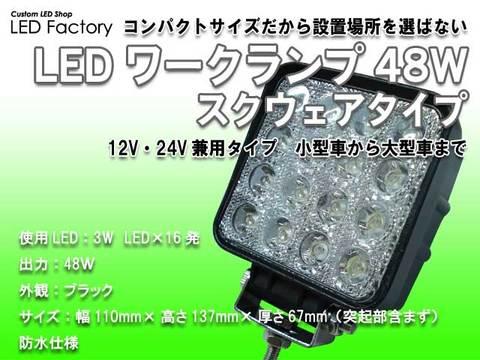 LEDワークランプ48Wスクウェアタイプ作業灯