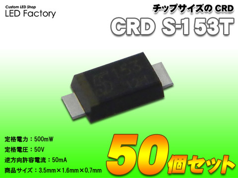 CRD S-153T 50ヶセット