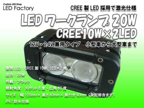 LEDワークランプ20W CREE10W×2LED