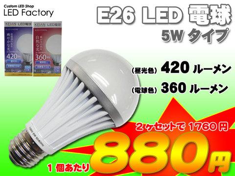 家庭用LED電球5Wタイプ2ヶセット【E26口金】
