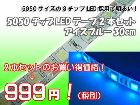 5050チップLEDテープ2本セットアイスブルー30㎝
