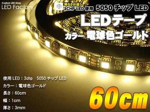 5050チップLEDテープ60cm電球色ゴールド