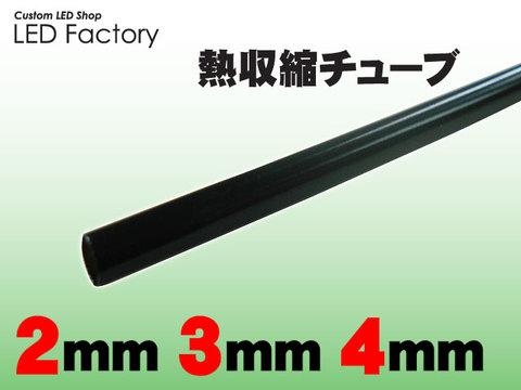 熱収縮チューブ2mm/3mm/4mm