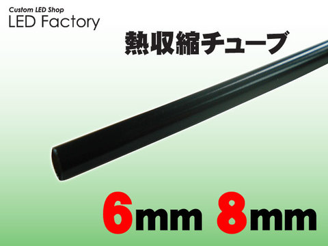 熱収縮チューブ6mm/8mm