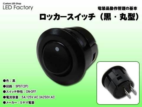 ロッカースイッチ(黒・丸型)