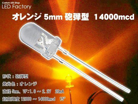 オレンジ5mm砲弾型14000mcd