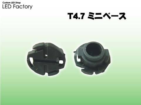 T4.7ミニベース10ヶセット