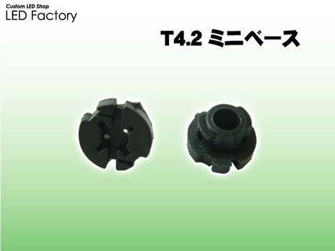 T4.2ミニベース10セット