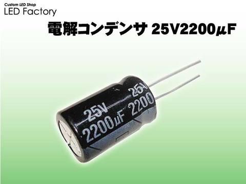 電解コンデンサ25V2200μF
