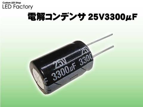 電解コンデンサ25V3300μF
