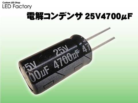 電解コンデンサ25V4700μF