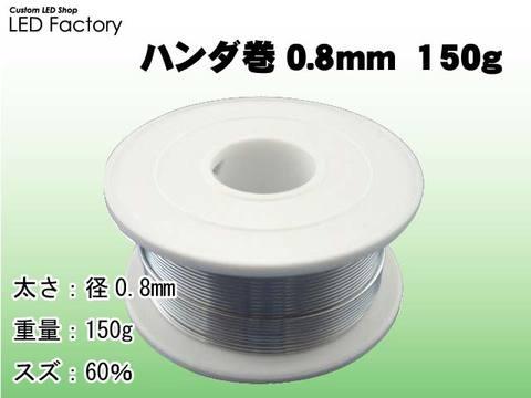 ハンダ巻0.8mm 150g
