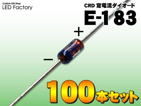 【CRD】定電流ダイオードE-183 100本セット