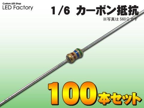 1/6Wカーボン抵抗100本セット