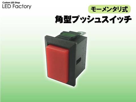 角型プッシュスイッチ(赤・角型)