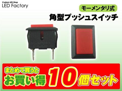 角型プッシュスイッチ(赤・角型)10ヶセット