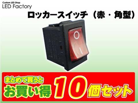 ロッカースイッチ(赤・角型)10ヶセット