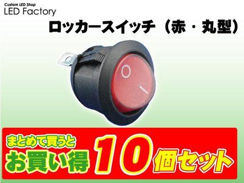 ロッカースイッチ(赤・丸型)10ヶセット