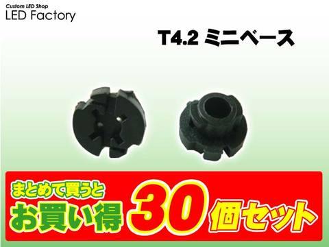 T4.2ミニベース30ヶセット