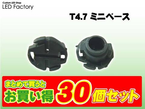 T4.7ミニベース30ヶセット