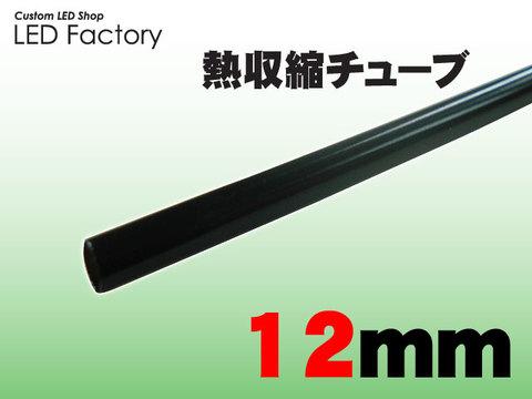 熱収縮チューブ12mm