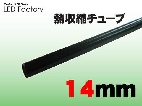 熱収縮チューブ14mm