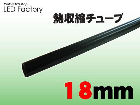 熱収縮チューブ18mm