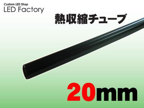 熱収縮チューブ20mm