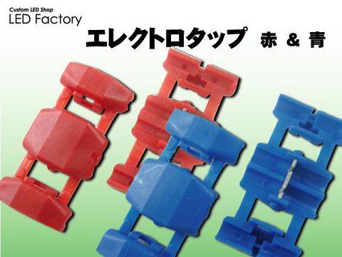 エレクトロタップ10ヶセット【赤・青有り】