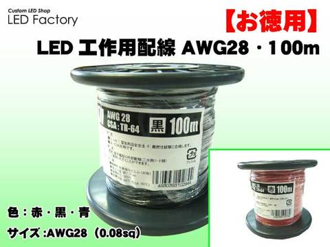 【お徳用】LED工作用配線AWG28・100m