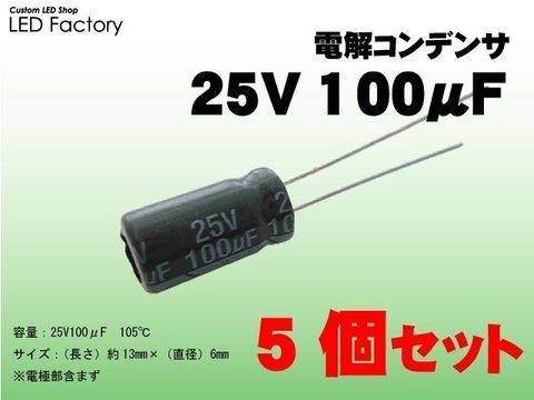 電解コンデンサ25V100μF 5ヶセット
