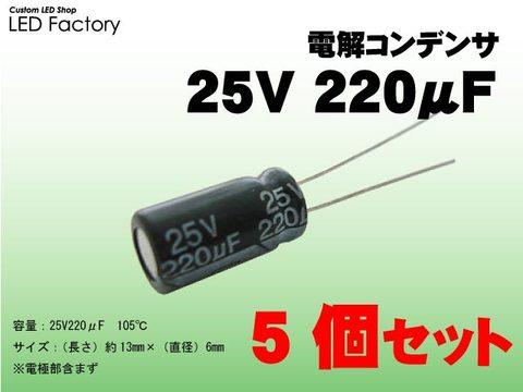 電解コンデンサ25V220μF 5ヶセット