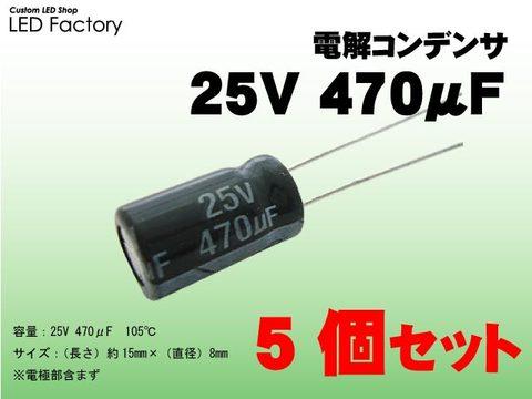 電解コンデンサ25V470μF 5ヶセット