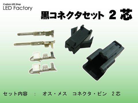 黒コネクタセット 2芯