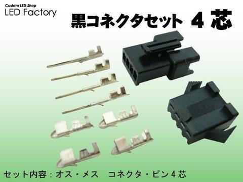 黒コネクタセット 4芯