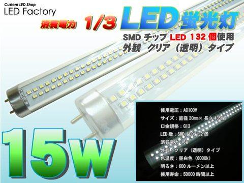 【家庭用100V】LED蛍光灯15Wタイプ【クリアタイプ】
