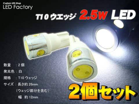 T10ウェッジ 2.5W LED白ホワイト2個セット