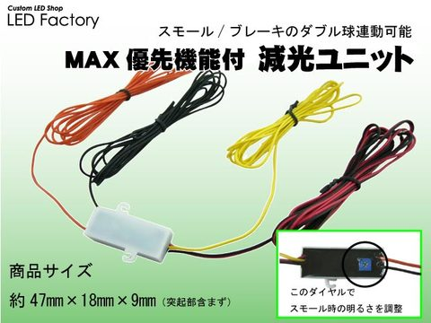 MAX優先機能付減光ユニット