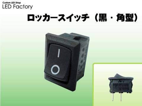 ロッカースイッチ(黒・角型)