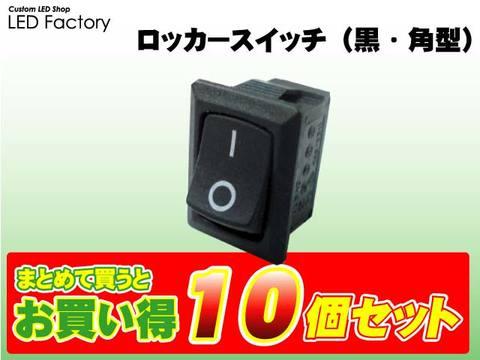 ロッカースイッチ(黒・角型)10ヶセット
