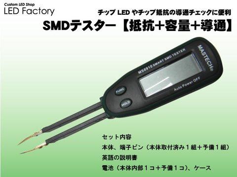 SMDテスター【LED打ち替え時の必需品】