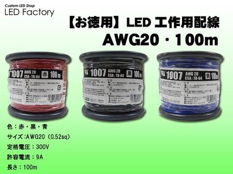 【お徳用】LED工作用配線AWG20・100m