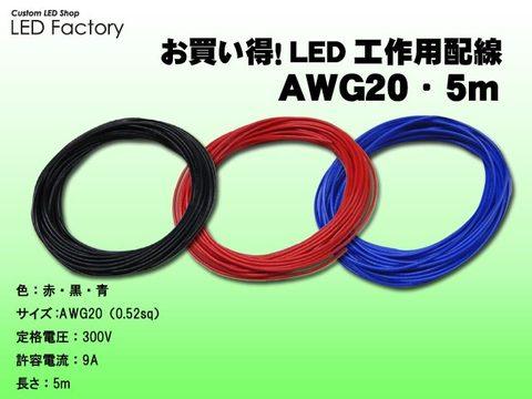 【LED工作に】お買い得!LED工作用配線AWG20・5m