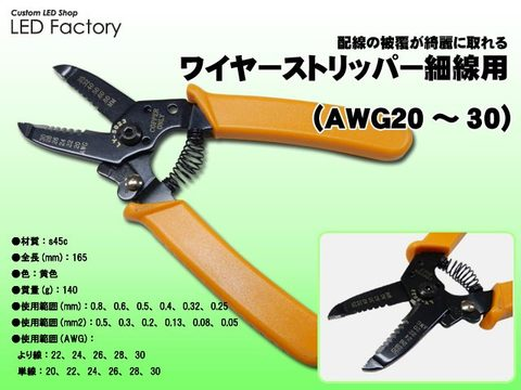 ワイヤーストリッパー細線用(AWG20~30)