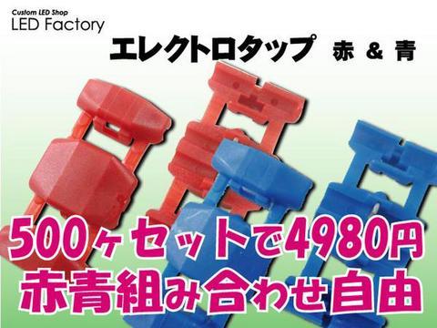【送料込み】エレクトロタップ500ヶセット【赤青組み合わせ自由】